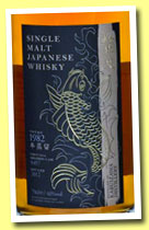 Karuizawa 1982/2012 (46%, Number One Drinks, The Whisky Exchange, first fill bourbon, cask #8497)